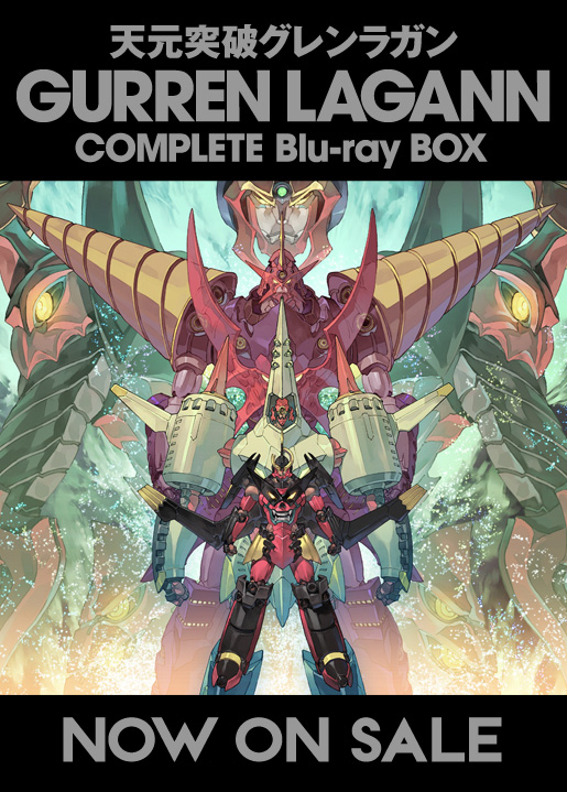 天元突破グレンラガン GURREN LAGANN COMPLETE Blu-ray BOX 2013.6.26 ON SALE